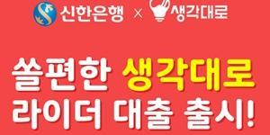 """""""신한은행 배달대행기사 전용 소액대출상품 내놔, 한도 300만 원"""