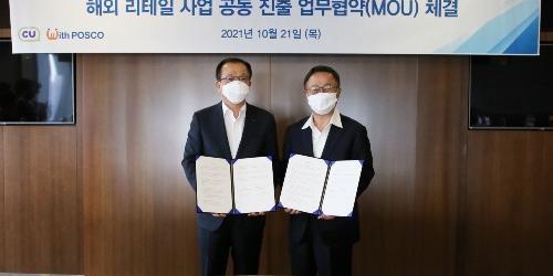 """""""포스코인터내셔널 CU와 해외 리테일사업 맞손, 주시보"""