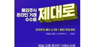"""""""신한금융투자, 해외주식 온라인 거래수수료 무료 이벤트 진행"""