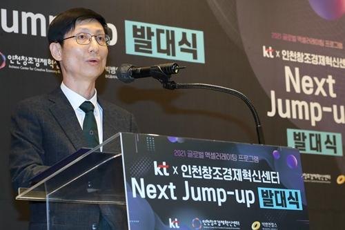 """""""KT, 디지털과 바이오헬스케어 유망기업 9곳 선정해 지원"""