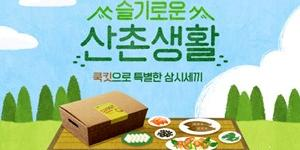 """""""CJ제일제당, tvN 예능 '슬기로운 산촌생활' 요리를 밀키트로 내놔"""