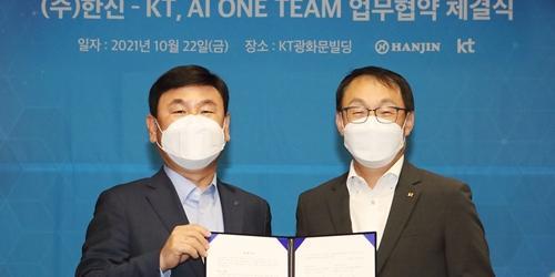 """""""KT 인공지능 산학연협의체에 한진 합류, 구현모"""