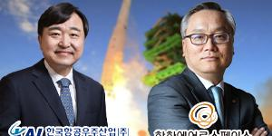 """""""한국항공우주산업 한화에어로스페이스, 우주발사체 다시 신발끈 죈다"""