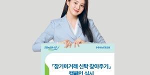 """NH농협은행, 장기 미거래 신탁 찾아주기 캠페인 진행"