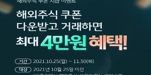 """KB증권, 해외주식 첫 거래 고객 대상 최대 4만 원권 쿠폰 지급 이벤트"
