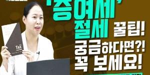 """""""KB증권, 증여세 절세정보 관련 동영상 제작해 유튜브에 올려"""