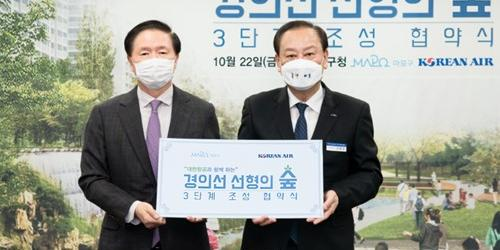 """""""대한항공 서울 마포구에 스카이패스숲 조성하기로,"""