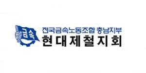 """""""현대제철 노조 5개 지회 임금협상안 투표해 4곳 가결 , 인천지부만 부결"""