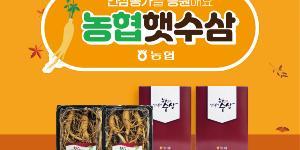 """""""농협경제지주 햇수삼을 공영쇼핑에서 판매, 장철훈 """"인삼 소비 확대"""""""