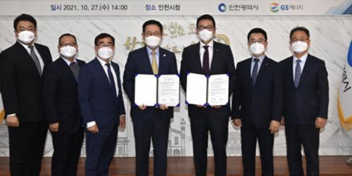 """""""허용수 박남춘, GS에너지와 인천시 청정수소 가치사슬 구축 맞손"""