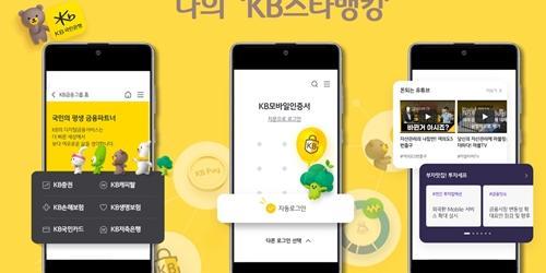 """""""KB국민은행, KB스타뱅킹앱 개편해 내놓고 11월 말까지 이벤트"""