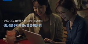 """""""신한금융투자 응원하기 캠페인 세 번째 영상 공개, 취업준비생 응원"""
