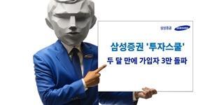 """""""삼성증권 동영상 사이트 투자스쿨 두 달 만에 가입 3만 명 넘어서"""