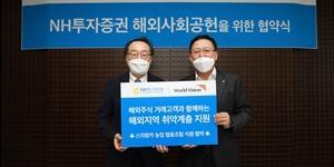 """NH투자증권, 월드비전과 스리랑카 농업협동조합 지원하기로"