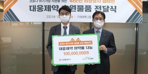 """""""대웅제약 소외계층에 의약품 1억 규모 기부, 전승호"""