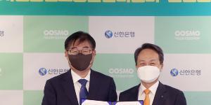 """""""신한은행 1회용컵 보증금사업에 금융지원, 진옥동"""