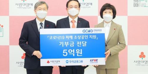 """""""우리금융 코로나19 피해 소상공인 지원에 5억 기부, 손태승"""