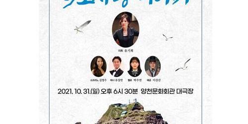 """""""영풍문화재단, 독도 의미 새기는 서서울청소년오케스트라 연주회 후원"""