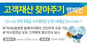 """ NH농협생명, 휴면 및 미수령 보험금 찾아주기 캠페인 진행"