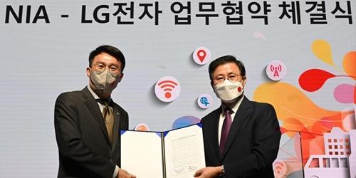 """""""LG전자, 지능정보사회진흥원과 손잡고 공공와이파이 활성화 추진"""