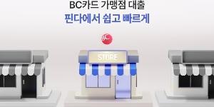 """""""핀다 가맹점 대출중개사업 진출, 박홍민"""