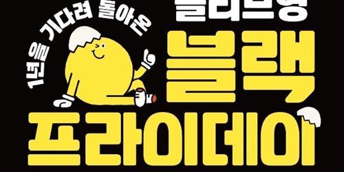 """""""CJ올리브영,  매장과 온라인몰에서 대규모 할인행사 11월 진행"""