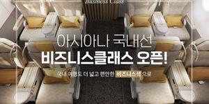 """""""아시아나항공, 국내선 비즈니스 클래스 운영을 11월5일부터 재개"""