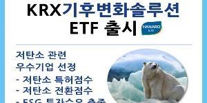 """NH아문디자산운용, 탄소중립 수혜 테마에 투자하는 ETF상품 내놔"