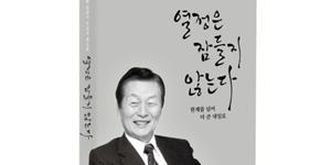 """""""롯데그룹, 창업주 신격호 회고록 '열정은 잠들지 않는다' 출간"""
