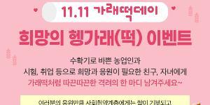 """""""농협경제지주 11월11일 이웃격려 온라인 이벤트, 장철훈 """"기부로 동참"""""""