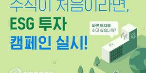"""""""한화투자증권 ESG투자 캠페인 11월10일까지 진행,"""