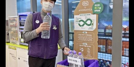 """""""CU, 아로마티카와 폐페트병 활용해 화장품용기 만드는 캠페인 진행"""