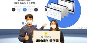 """""""SKC&C, NH투자증권에 금융특화 서비스형 소프트웨어 지원"""