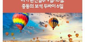 """""""노랑풍선 홈쇼핑 통해 유럽여행상품 내놔, 터키와 두바이 관광 2가지"""