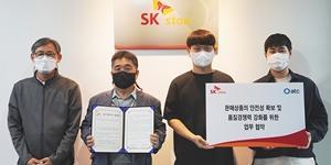 """SK스토아, 상품 품질 경쟁력 높이려 검사기관 OATC와 업무협약 맺어"