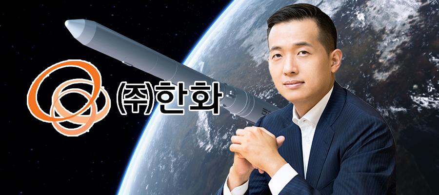 [곽보현CEO톡톡] 한화그룹 방산 딛고 우주로, 김동관 우주자원 채굴도 본다